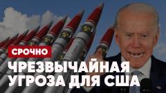 Срочно! Байден ввел режим ЧС из-за России. Жесткий ответ Москвы. Спецвыпуск