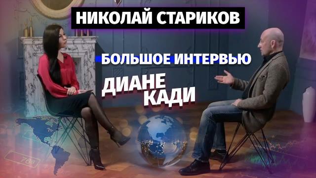 Николай Стариков 30.04.2021. Большое интервью Диане Кади