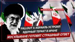 Fallout 5: Израиль устроил ядерный теракт в Иране. Мусульмане готовят страшный ответ