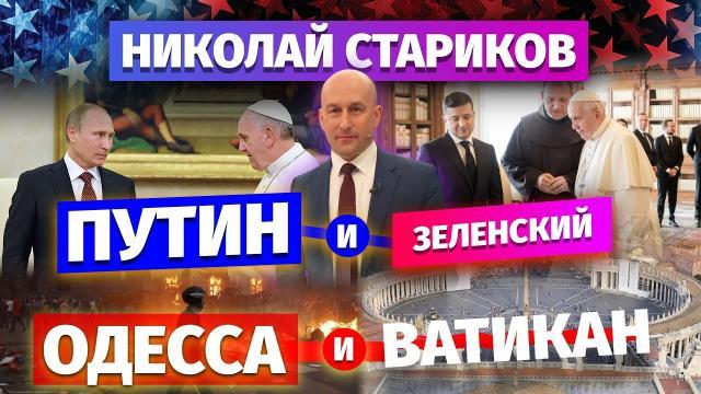 Николай Стариков 28.04.2021. Путин и Зеленский. Одесса и Ватикан
