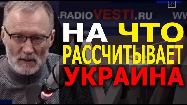 Железная логика с Сергеем Михеевым 07.04.2021. На что рассчитывает Украина. Планы американцев. Наши предположения подтверждаются
