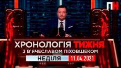 """Перший Незалежний. """"Хронология недели"""" с Вячеславом Пиховшеком от 11.04.2021"""