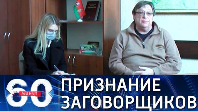 Видео 26.04.2021. 60 минут. Участники заговора с целью военного переворота в Белоруссии признали вину