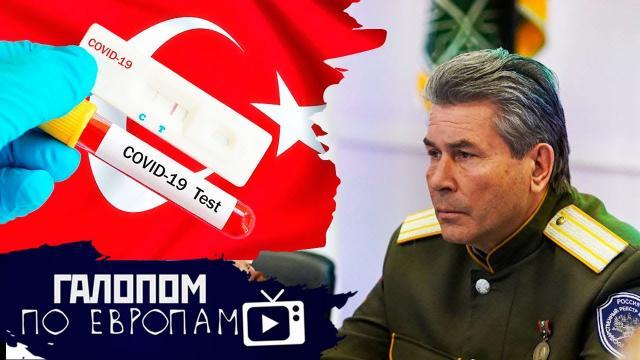 Константин Сёмин 13.04.2021. Турция отдыхает. Америка - противник. Казачьи стройки. Галопом по Европам