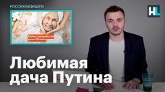 Навальный LIVE. Отдел расследований о любимой даче Путина от 17.04.2021