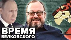 Время Белковского. Послание Путина. Санкции для Чехии. Навальный - не революционер от 24.04.2021