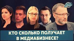 Политическая Россия. Кто сколько получает в медиабизнесе? Сергей Михеев от 30.04.2021