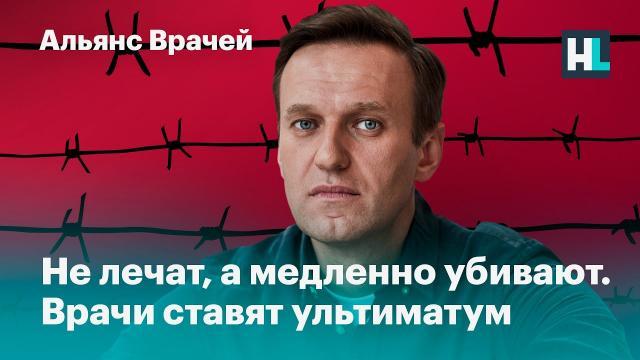 Алексей Навальный LIVE 02.04.2021. Ультиматум: Либо вы пускаете врачей к Навальному, либо у ИК-2 будет протест медиков