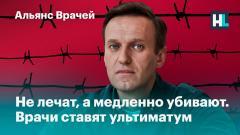 Навальный LIVE. Ультиматум: Либо вы пускаете врачей к Навальному, либо у ИК-2 будет протест медиков от 02.04.2021