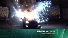 Итоги недели с Ирадой Зейналовой от 11.04.2021