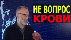 Сергей Михеев. Это не вопрос крови! Донецк может стать лидером в процессе осознания русской идентичности от 25.04.2021