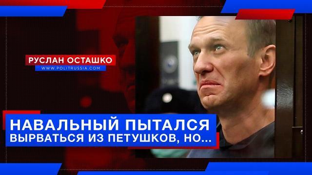 Политическая Россия 29.04.2021. Навальный пытался вырваться из Петушков, но...