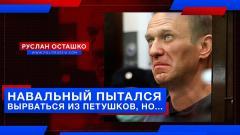 Навальный пытался вырваться из Петушков, но...