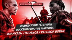 Политическая Россия. Французские генералы восстали против Макрона: Эмманюэль готовься к расовой войне от 28.04.2021