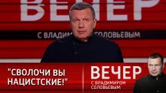 Вечер с Соловьевым. Соловьев обвинил Зеленского и Кулебу в пособничестве нацистам от 29.04.2021
