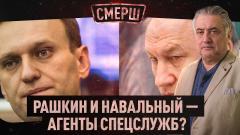 Разоблачение: Рашкин и Навальный - агенты спецслужб? Украина стягивает войска. СМЕРШ