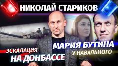 Эскалация на Донбассе. Мария Бутина у Навального