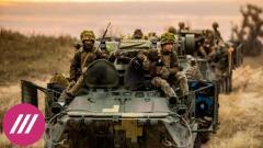 Дождь. Военные торги. Как Украина и Россия готовятся к эскалации конфликта в Донбассе от 09.04.2021