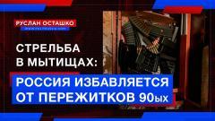 Стрельба в Мытищах: Россия избавляется от пережитков 90-х