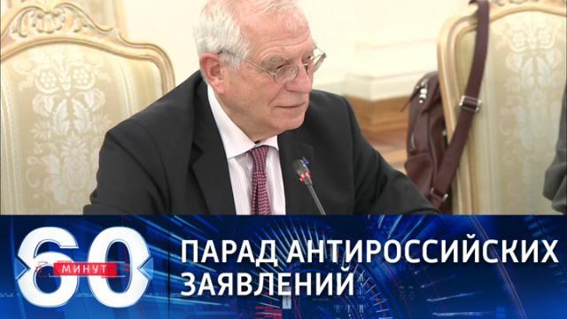 Видео 29.04.2021. 60 минут. Заседание Европарламента отправило отношение ЕС и России в нижнюю точку