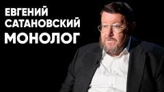 Соловьёв LIVE. Евгений Сатановский: монолог. Премьера от 14.04.2021