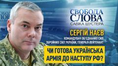 Shuster online. Командующий ООС Сергей Наев ответил, готовы ли украинские войска к наступлению российской армии от 17.04.2021