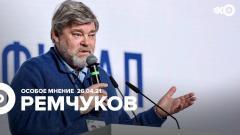 Особое мнение. Константин Ремчуков 26.04.2021