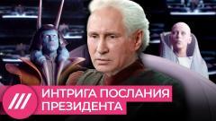 Дождь. «В глубине души в Путине клокочет ненависть». Аббас Галлямов о главной интриге послания президента от 06.04.2021