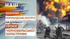Важливе. Годовщина аварии на ЧАЭС. Переговоры Путина и Байдена. Торговля твэлами с РФ