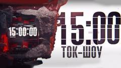 "Перший Незалежний. Ток-шоу ""15"". Снежана Егорова от 10.04.2021"