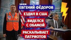 Николай Стариков. Зачем Евгений Фёдоров ездил в США, виделся с Обамой и раскалывает патриотов от 08.04.2021