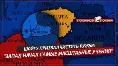 """Шойгу призвал чистить ружья: """"Запад начал самые масштабные военные учения в восточной Европе"""""""