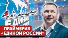 Соловьёв LIVE. Выборы 2021. Кастюкевич о праймериз ЕР, политике, волонтерах от 09.04.2021
