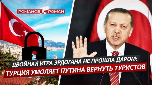 Политическая Россия 15.04.2021. Двойная игра Эрдогана не прошла даром: Турция умоляет Путина вернуть туристов
