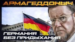 Германия без придыхания. АРМАГЕДДОНЫЧ