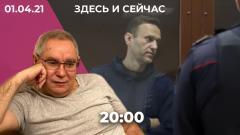 Дождь. Навальный: начало голодовки. Что происходит с отцом Жданова. Подкуп избирателей на думских выборах от 01.04.2021