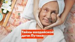 Навальный LIVE. Тайна валдайской дачи Путина от 15.04.2021
