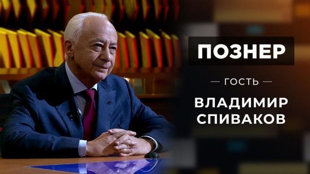 Познер 26.04.2021. Владимир Спиваков