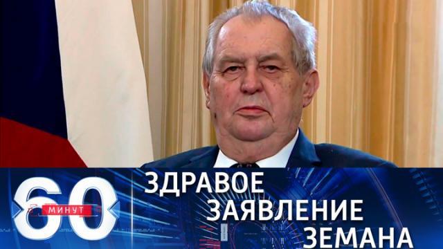 Видео 27.04.2021. 60 минут. Лавров: президент Земан сделал абсолютно здравое заявление