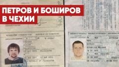 Русские Джеймсы Бонды чешского разлива или откуда растут ноги очередной провокации