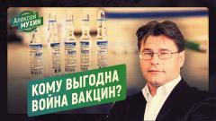 Политическая Россия. Кому выгодна война вакцин от 11.04.2021