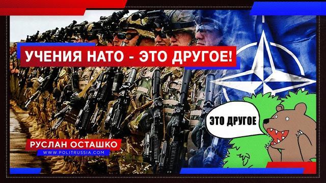 Политическая Россия 15.04.2021. Учения НАТО - ЭТО ДРУГОЕ