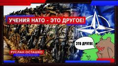 Политическая Россия. Учения НАТО - ЭТО ДРУГОЕ от 15.04.2021