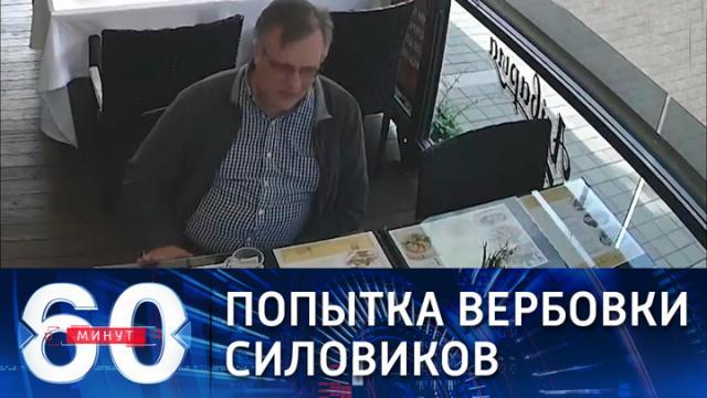 Видео 29.04.2021. 60 минут. Участник заговора в Белоруссии пытается завербовать силовиков