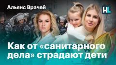 Навальный LIVE. Как от «санитарного дела» страдают дети от 02.04.2021