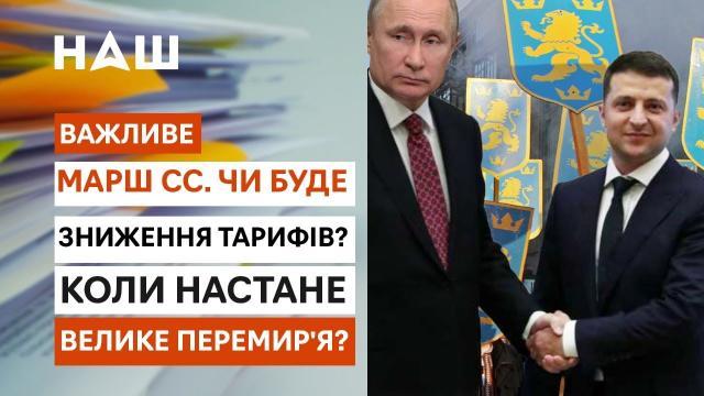 НАШ 29.04.2021. Важливе. Марш за СС. Тарифи в Украине. Питин и Зеленский