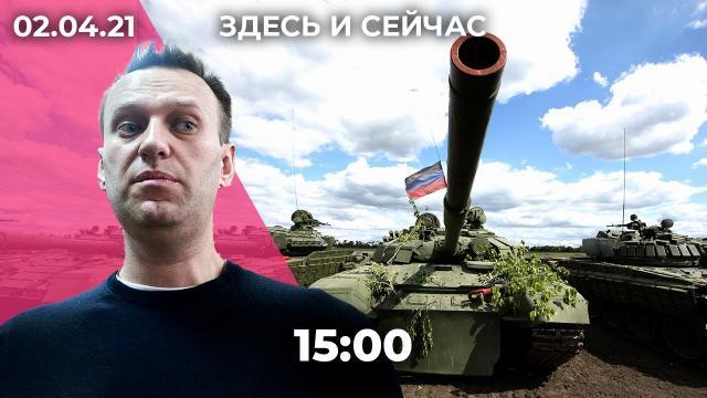 Телеканал Дождь 02.04.2021. Правозащитники за Навального. ФБК проверяют на экстремизм. Обострение конфликта в Донбассе