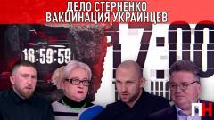 """Перший Незалежний. Ток-шоу """"17"""". Провал вакцинации: кто ответит? Дело Стерненко от 12.04.2021"""