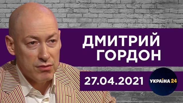Дмитрий Гордон 28.04.2021. Зачем Путину Киев
