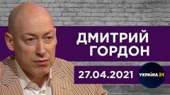 Дмитрий Гордон. Зачем Путину Киев от 28.04.2021